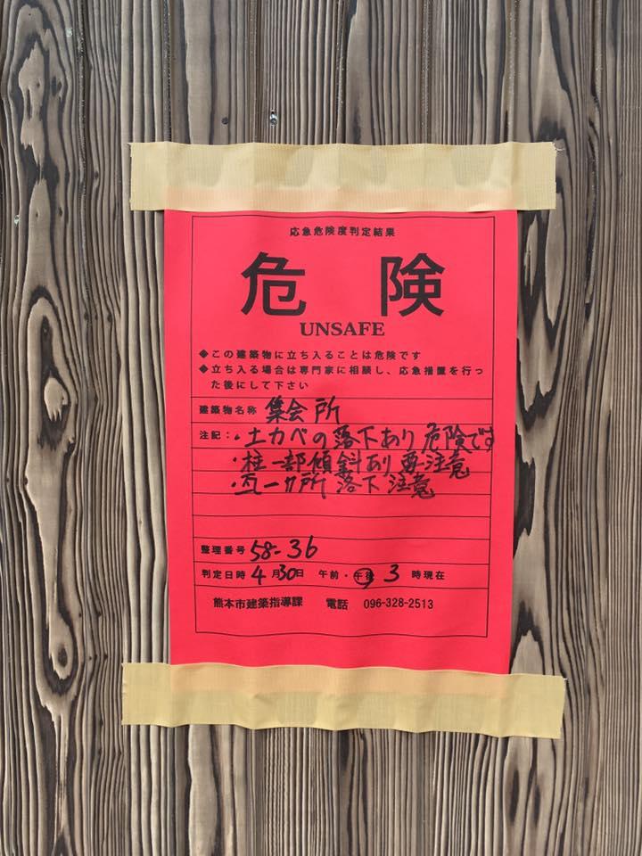 熊本市南区城南町の作業現場「赤紙」