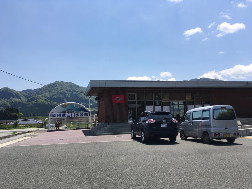 南阿蘇村の白川水源駅