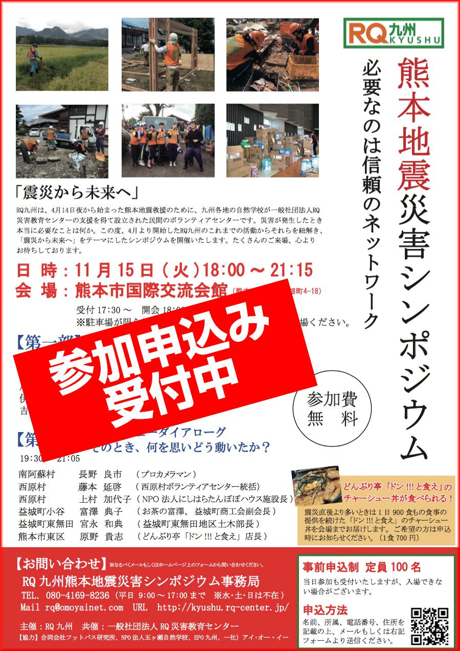 RQ九州 熊本地震災害シンポジウム参加申込み受付中