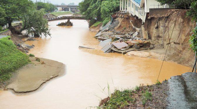 2020年7月豪雨 活動支援金募集開始